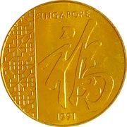 Token - Year of the Goat - 1991 – reverse