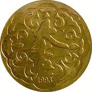 Token - Year of the Rooster - 1993 – reverse