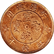 10 Cash - Xuantong (With Chinese ideograms above; modern restrike) – obverse