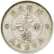 "5 Mace - Guangxu (Fantasy; ""SUNGAREI"") – obverse"
