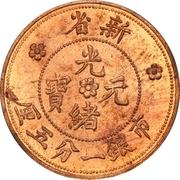 1 Fen 5 Li - Guangxu (Modern restrike) – obverse