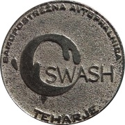 Car Wash Token - Samopostrežna avtopralnica Swash (Teharje) – obverse