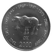 10 Shillings (Ox) – reverse