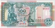 500 Shilin / 500 Shillings – obverse