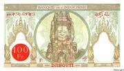 100 Francs (red overprint) – reverse
