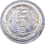5 Centimes (Chambers of Commerce Coinage) – reverse