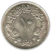10 Qirsh (FAO) – reverse