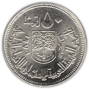 50 Qirsh (Arab Cooperative) -  reverse