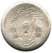 5 Qirsh (Independence) – obverse