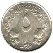 5 Qirsh (Independence) – reverse