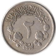 2 Qirsh (Independence) – reverse