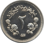 2 Qirsh (thick lettering) – reverse