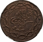 5 Qirsh - Abdullah (without denomination) – obverse