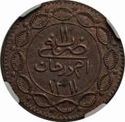 5 Qirsh - Abdullah (without denomination) – reverse