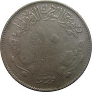 10 Qirsh (Independence) – reverse