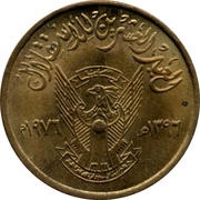 5 Milliemes (Independence) – obverse