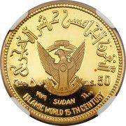 50 Pounds (15th Hijrah Century) – obverse