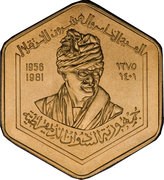 100 Pounds (25th Anniversary of Independence) – obverse