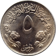 5 Qirsh (Revolution) – reverse