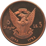 5 Pounds (OAU; Copper Essai) – obverse