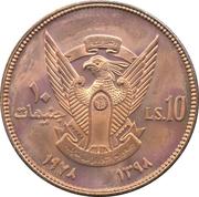 10 Pounds (OAU; Copper Piedfort) – obverse