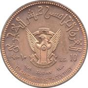 10 Pounds (15th Hijrah Century; Copper Piedfort) – obverse