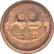 10 Pounds (15th Hijrah Century; Copper Piedfort) – reverse