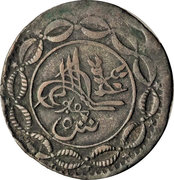 5 Qirsh - Abdullah (with denomination) – obverse