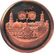 5 Pounds (15th Hijrah Century; Copper Piedfort) – reverse