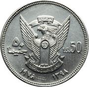 50 Pounds (OAU; Aluminium Essai) – obverse