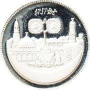 50 Pounds (15th Hijrah Century; Silver Piedfort) – reverse