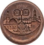 50 Pounds (15th Hijrah Century; Copper Piedfort) – reverse