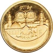 50 Pounds (15th Hijrah Century; Copper-gilt Piedfort) – reverse