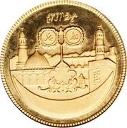 50 Pounds (15th Hijrah Century; Gold Piedfort) – reverse