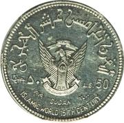 50 Pounds (15th Hijrah Century; Aluminium Essai) – obverse