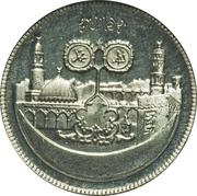 50 Pounds (15th Hijrah Century; Aluminium Essai) – reverse