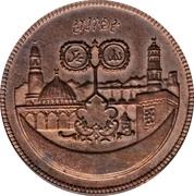 50 Pounds (15th Hijrah Century; Copper Essai) – reverse