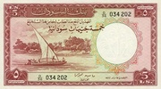 5 Sudanese Pounds – obverse