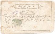 5 Piastres (Siege of Khartoum) – obverse