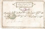 10 Piastres (Siege of Khartoum) – obverse