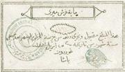 100 Piastres (Siege of Khartoum) – obverse