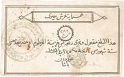 500 Piastres (Siege of Khartoum) – obverse