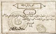 1 000 Piastres (Siege of Khartoum) – obverse