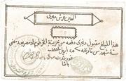 2 000 Piastres (Siege of Khartoum) – obverse