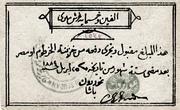 2 500 Piastres (Siege of Khartoum) – obverse