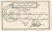 5 000 Piastres (Siege of Khartoum) – obverse