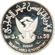 50 Pounds (15th Hijrah Century; Obverse Prueba) – obverse
