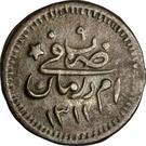 2 Qirsh - Abdullah (with stars) – reverse
