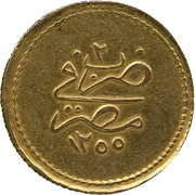 100 Qirsh - Mohammed (local imitation) – reverse