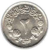 2 Qirsh (FAO) – reverse